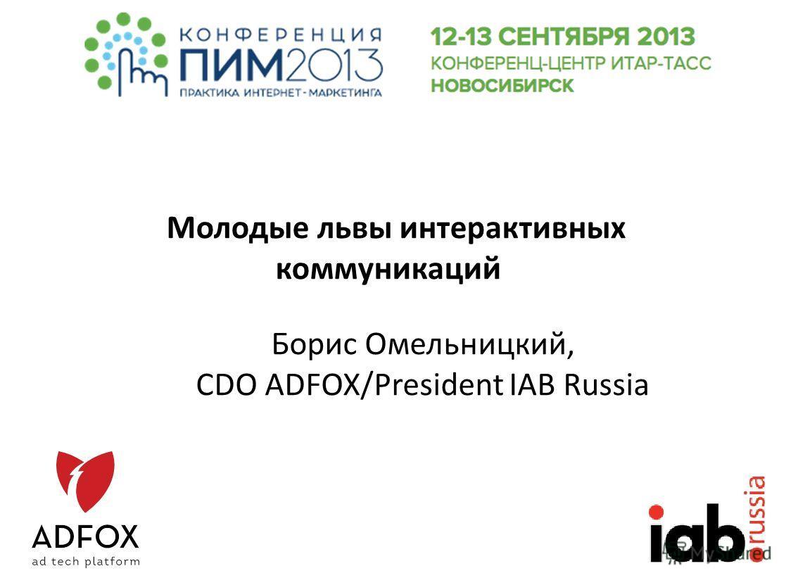Молодые львы интерактивных коммуникаций Борис Омельницкий, CDO ADFOX/President IAB Russia