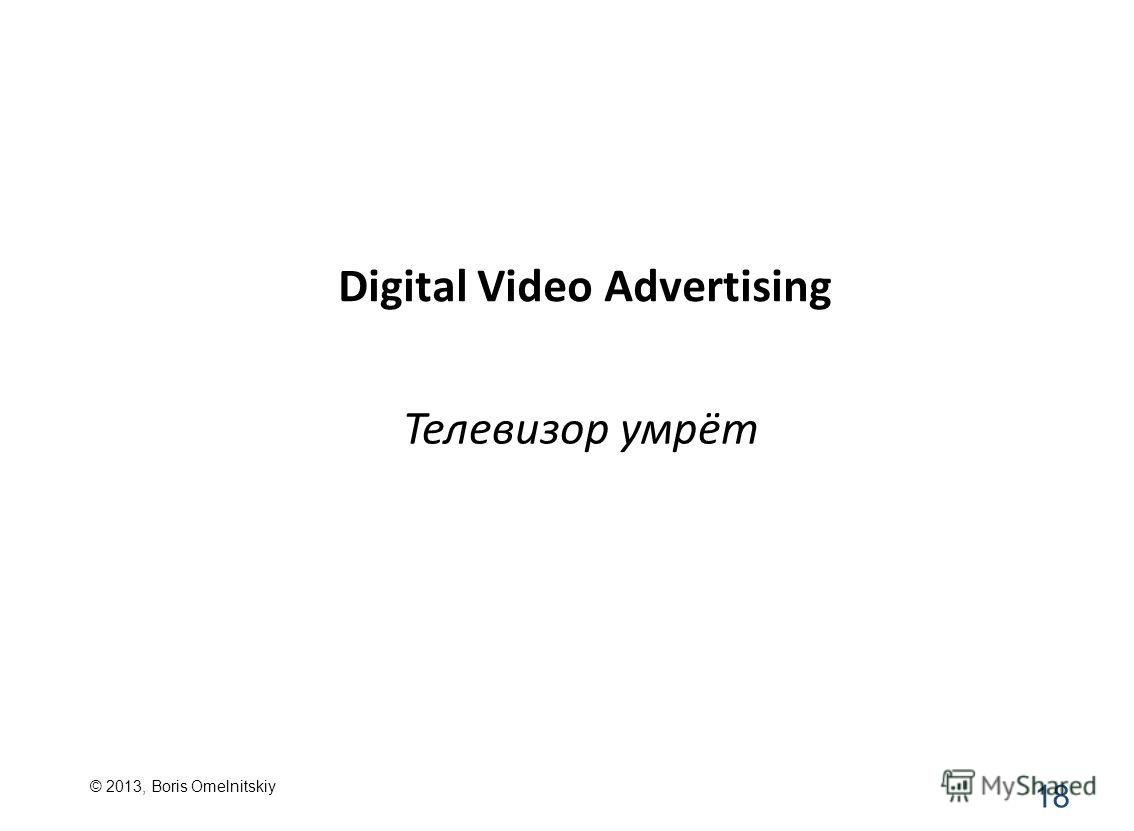 Digital Video Advertising 18 Телевизор умрёт © 2013, Boris Omelnitskiy