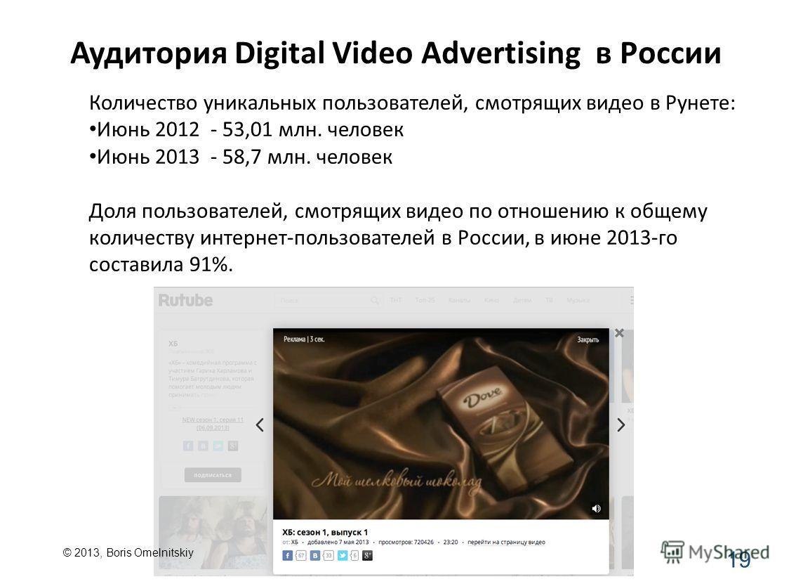 Аудитория Digital Video Advertising в России 19 Количество уникальных пользователей, смотрящих видео в Рунете: Июнь 2012 - 53,01 млн. человек Июнь 2013 - 58,7 млн. человек Доля пользователей, смотрящих видео по отношению к общему количеству интернет-