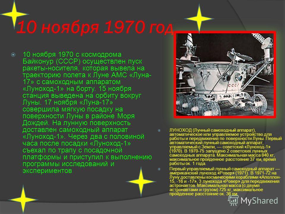 16 июля 1969 год 16 июля 1969 с космодрома Мыс Канаверал (США) осуществлен пуск ракеты-носителя, которая вывела на околоземную орбиту космический корабль «Аполлон-11». Корабль пилотировал экипаж в составе: Нил Армстронг (командир корабля), Майкл Колл