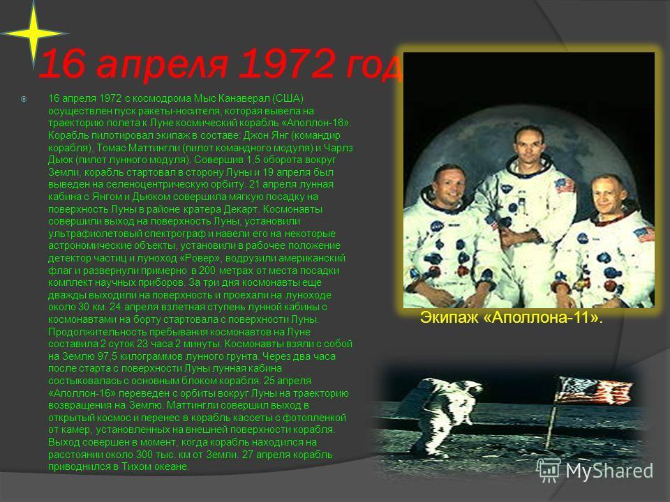 19 мая 1971 год 19 мая 1971 с космодрома Байконур (СССР) осуществлен пуск ракеты-носителя, которая вывела на траекторию полета к Марсу АМС «Марс-2». 28 мая на траекторию полета к Марсу была выведена АМС «Марс-3». 27 ноября спускаемый аппарат станции