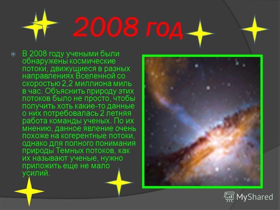 2004- 2005 годы 24 декабря 2004 от американской АМС «Кассини» отделился зонд Европейского космического агентства «Гюйгенс». 11 января 2005 он совершил мягкую посадку на крупнейший спутник Сатурна Титан. В апреле 2005 при очередном пролете Титана АМС