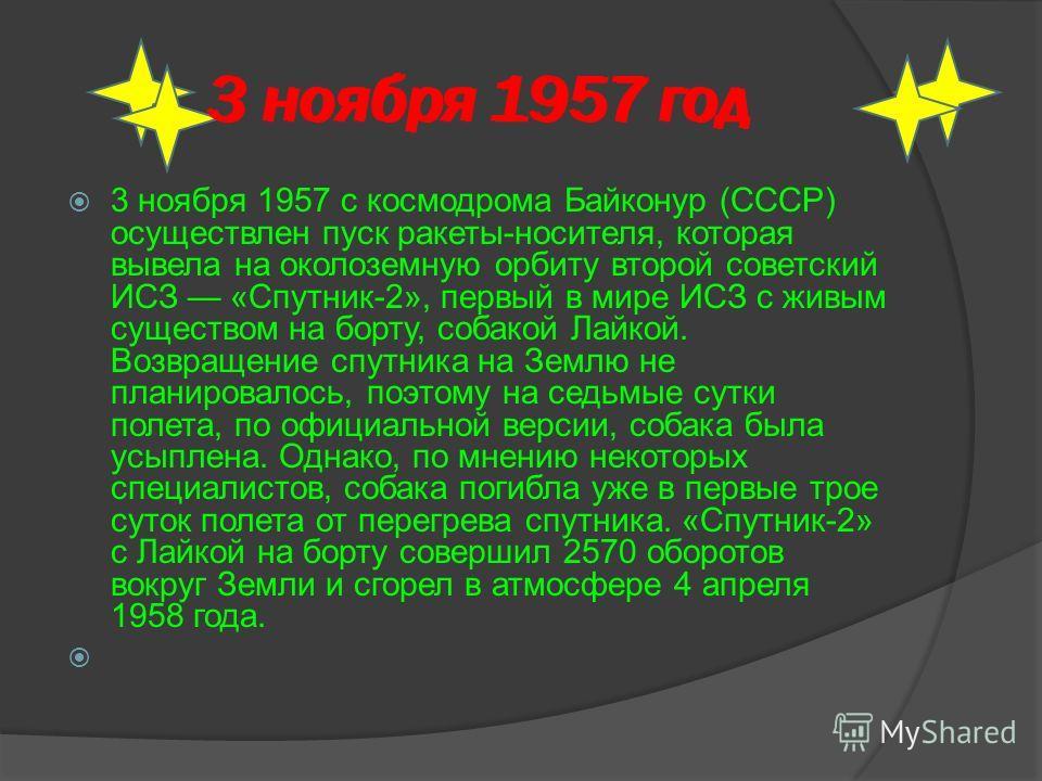 4 октября 1957 год 4 октября 1957 с космодрома Байконур (СССР) осуществлен пуск ракеты- носителя, которая вывела на околоземную орбиту первый советский искусственный спутник Земли «Спутник-1». В течение 23 дней передатчики спутника передавали по ради