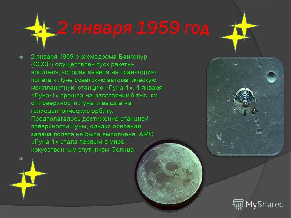 3 ноября 1957 год 3 ноября 1957 с космодрома Байконур (СССР) осуществлен пуск ракеты-носителя, которая вывела на околоземную орбиту второй советский ИСЗ «Спутник-2», первый в мире ИСЗ с живым существом на борту, собакой Лайкой. Возвращение спутника н