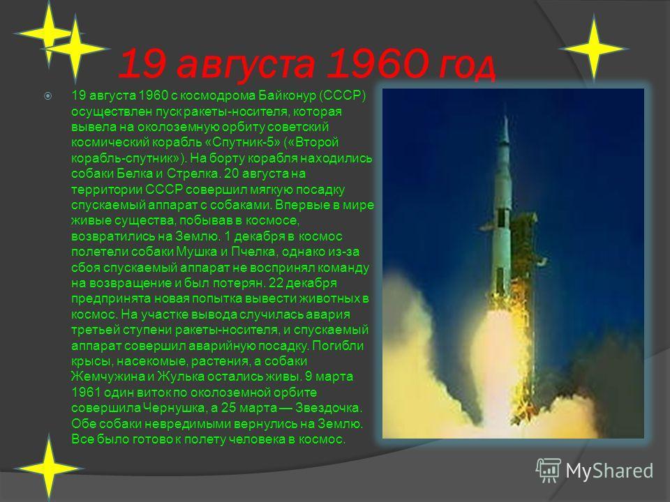 2 января 1959 год 2 января 1959 с космодрома Байконур (СССР) осуществлен пуск ракеты- носителя, которая вывела на траекторию полета к Луне советскую автоматическую межпланетную станцию «Луна-1». 4 января «Луна-1» прошла на расстоянии 6 тыс. км от пов