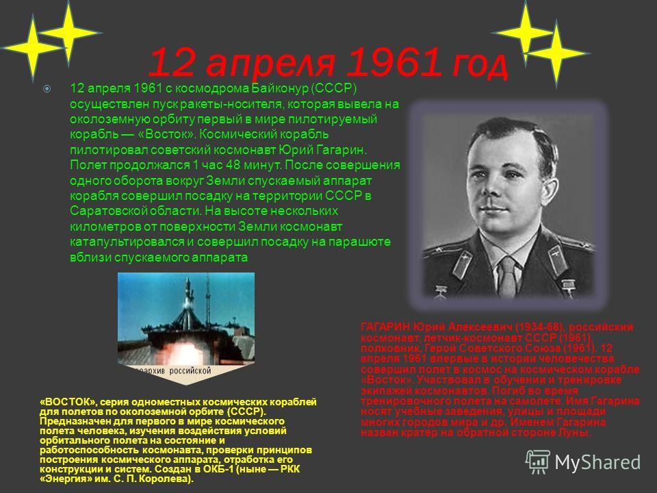 19 августа 196О год 19 августа 1960 с космодрома Байконур (СССР) осуществлен пуск ракеты-носителя, которая вывела на околоземную орбиту советский космический корабль «Спутник-5» («Второй корабль-спутник»). На борту корабля находились собаки Белка и С
