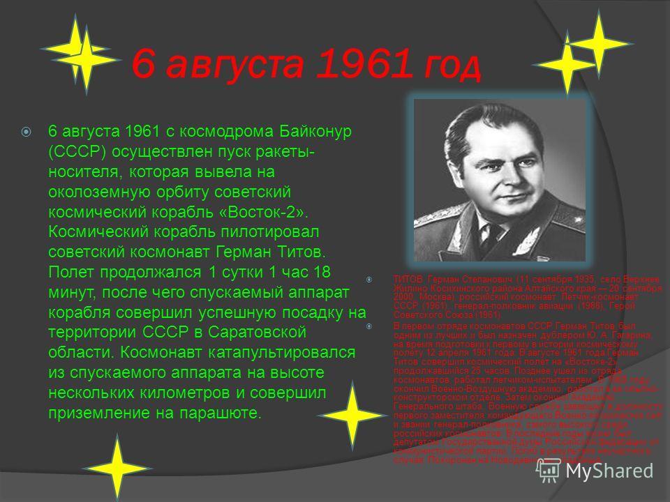 12 апреля 1961 год «ВОСТОК», серия одноместных космических кораблей для полетов по околоземной орбите (СССР). Предназначен для первого в мире космического полета человека, изучения воздействия условий орбитального полета на состояние и работоспособно