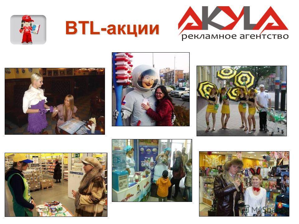 BTL-акции