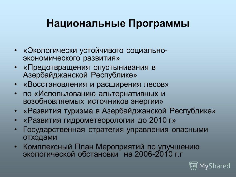 Национальные Программы «Экологически устойчивого социально- экономического развития» «Предотвращения опустынивания в Азербайджанской Республике» «Восстановления и расширения лесов» по «Использованию альтернативных и возобновляемых источников энергии»