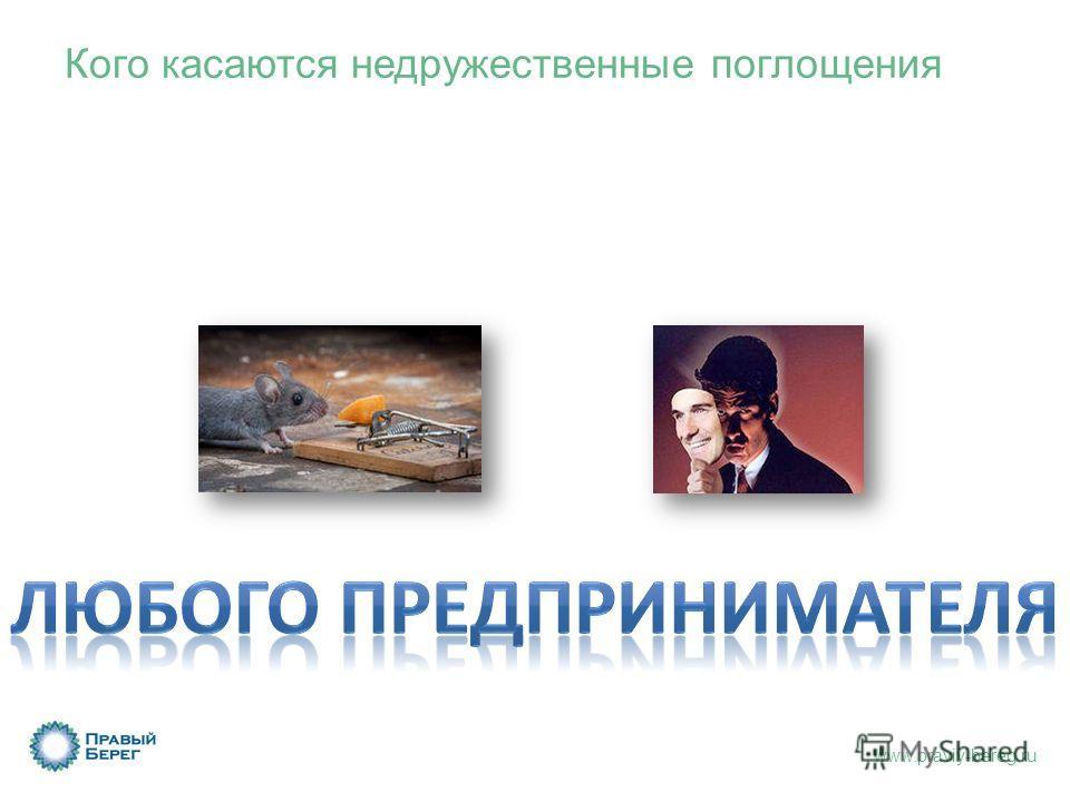 www.praviy-bereg.ru Кого касаются недружественные поглощения