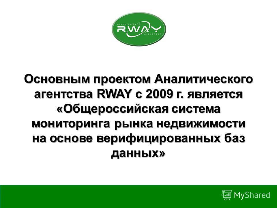 Основным проектом Аналитического агентства RWAY с 2009 г. является «Общероссийская система мониторинга рынка недвижимости на основе верифицированных баз данных»
