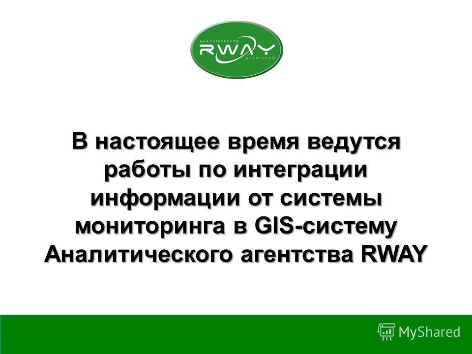 В настоящее время ведутся работы по интеграции информации от системы мониторинга в GIS-систему Аналитического агентства RWAY