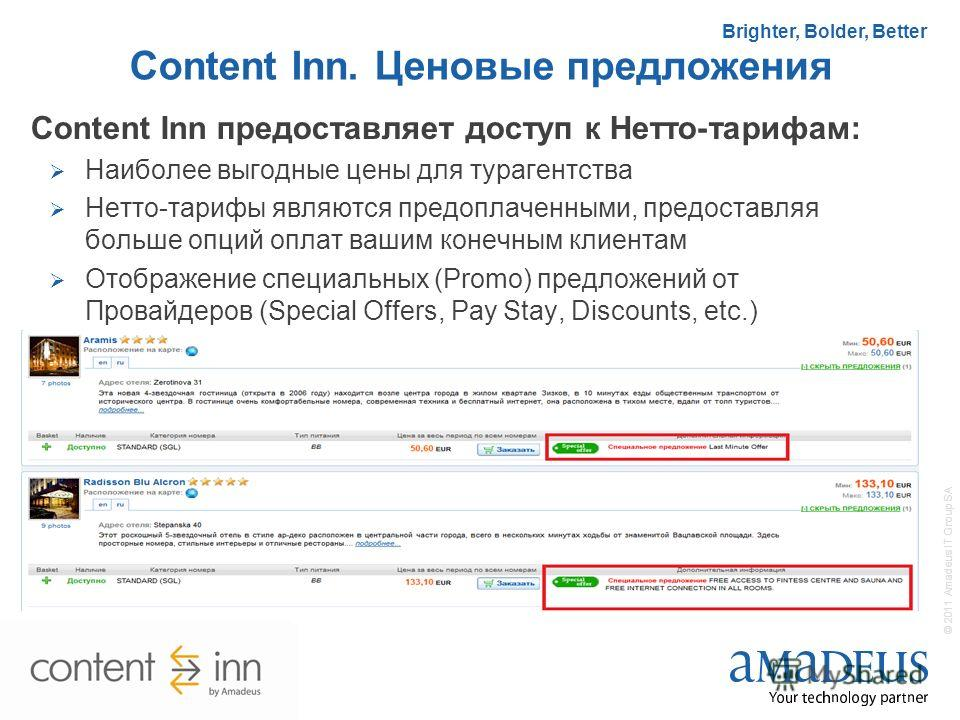 11 © 2011 Amadeus IT Group SA Brighter, Bolder, Better Content Inn. Ценовые предложения Content Inn предоставляет доступ к Нетто-тарифам: Наиболее выгодные цены для турагентства Нетто-тарифы являются предоплаченными, предоставляя больше опций оплат в