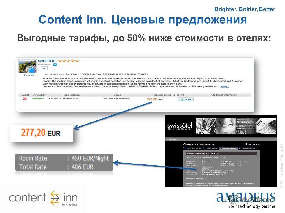 12 © 2011 Amadeus IT Group SA Brighter, Bolder, Better Content Inn. Ценовые предложения Выгодные тарифы, до 50% ниже стоимости в отелях:
