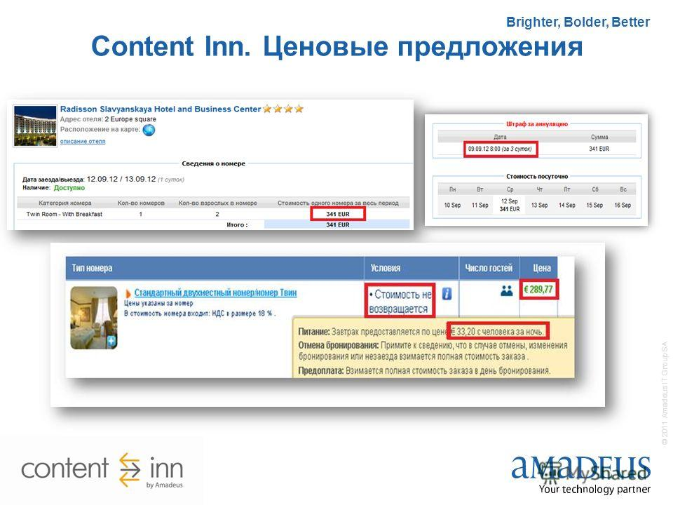 14 © 2011 Amadeus IT Group SA Brighter, Bolder, Better Content Inn. Ценовые предложения