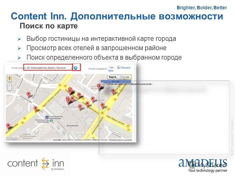 16 © 2011 Amadeus IT Group SA Brighter, Bolder, Better Content Inn. Дополнительные возможности Поиск по карте Выбор гостиницы на интерактивной карте города Просмотр всех отелей в запрошенном районе Поиск определенного объекта в выбранном городе