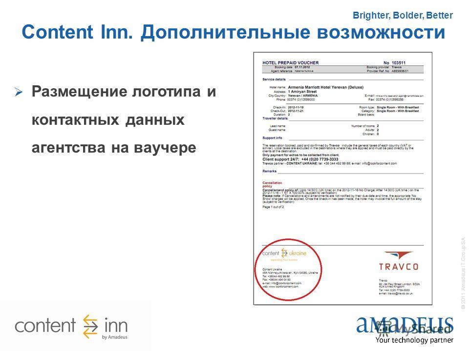 24 © 2011 Amadeus IT Group SA Brighter, Bolder, Better Content Inn. Дополнительные возможности Размещение логотипа и контактных данных агентства на ваучере