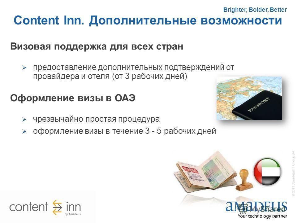 25 © 2011 Amadeus IT Group SA Brighter, Bolder, Better Content Inn. Дополнительные возможности Визовая поддержка для всех стран предоставление дополнительных подтверждений от провайдера и отеля (от 3 рабочих дней) Оформление визы в ОАЭ чрезвычайно пр