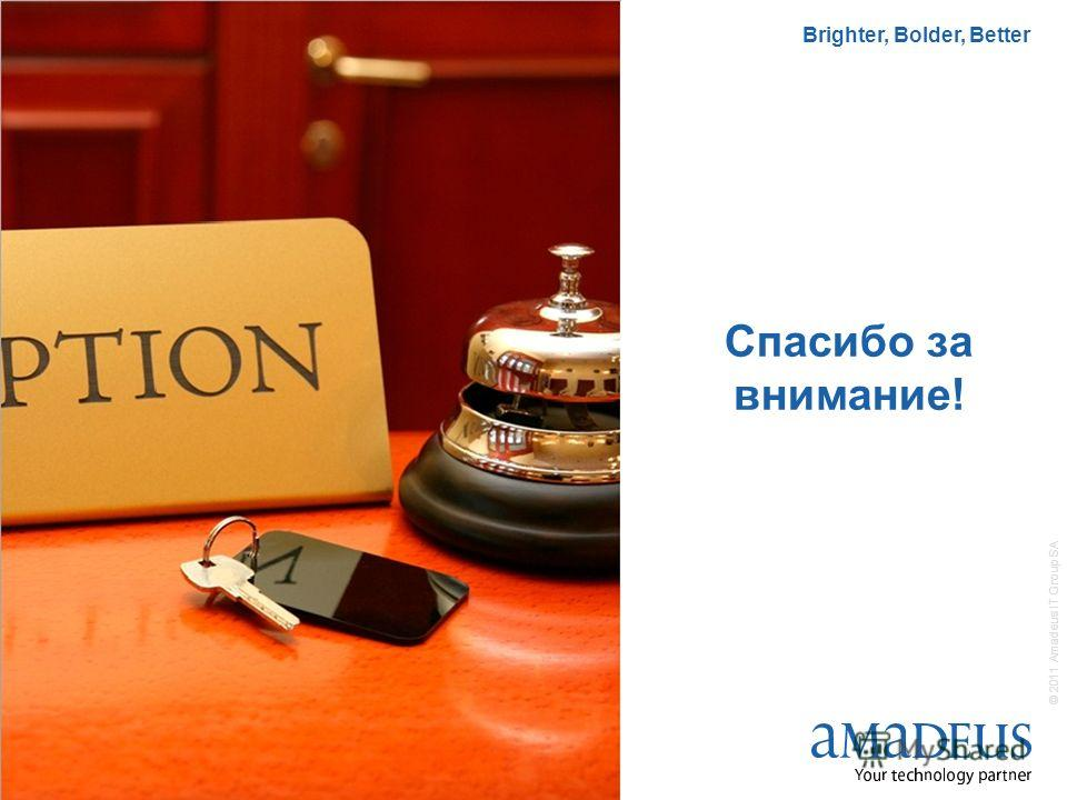 26 © 2011 Amadeus IT Group SA Brighter, Bolder, Better Спасибо за внимание! 26