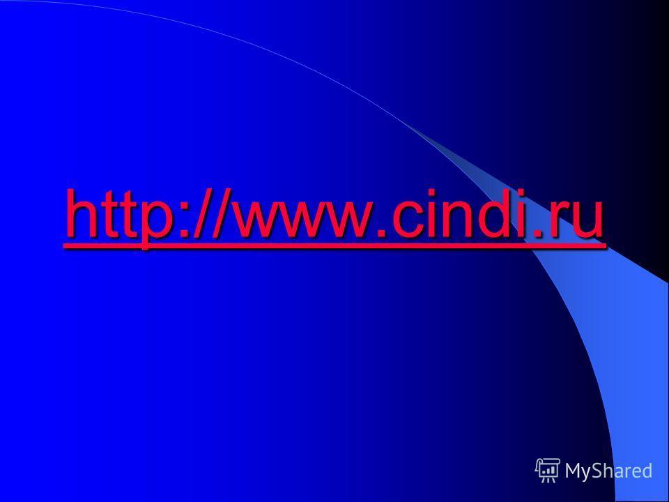 http://www.cindi.ru