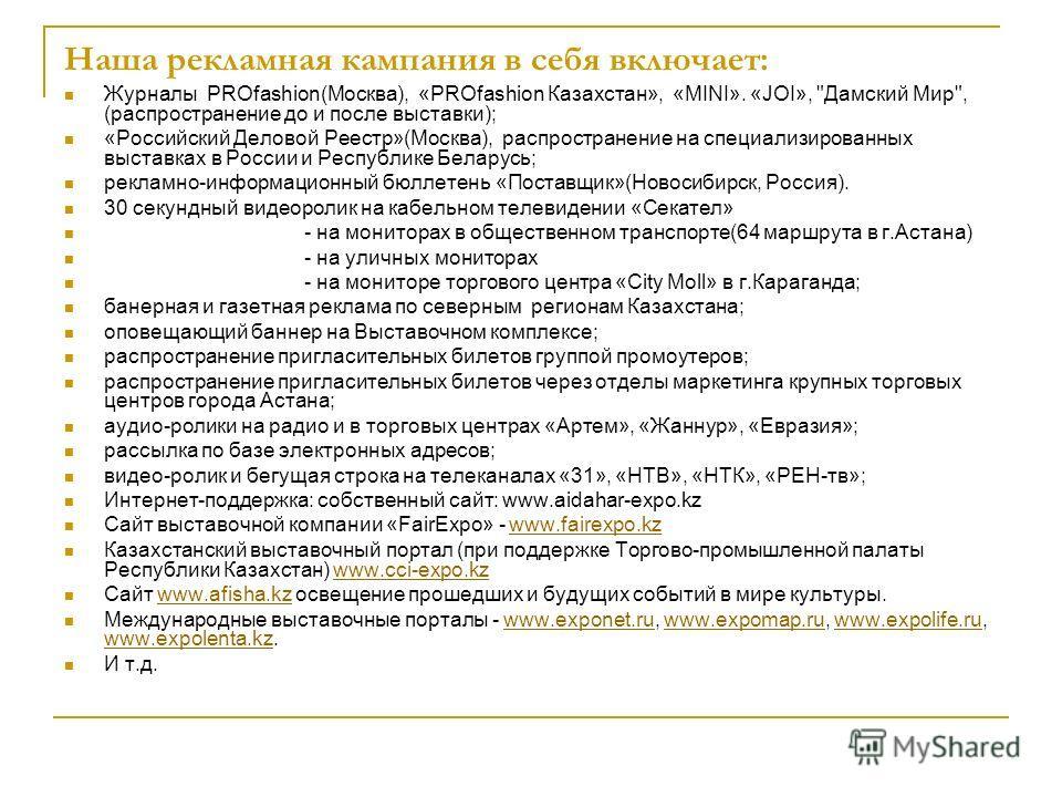 Наша рекламная кампания в себя включает: Журналы PROfashion(Москва), «PROfashion Казахстан», «MINI». «JOI»,