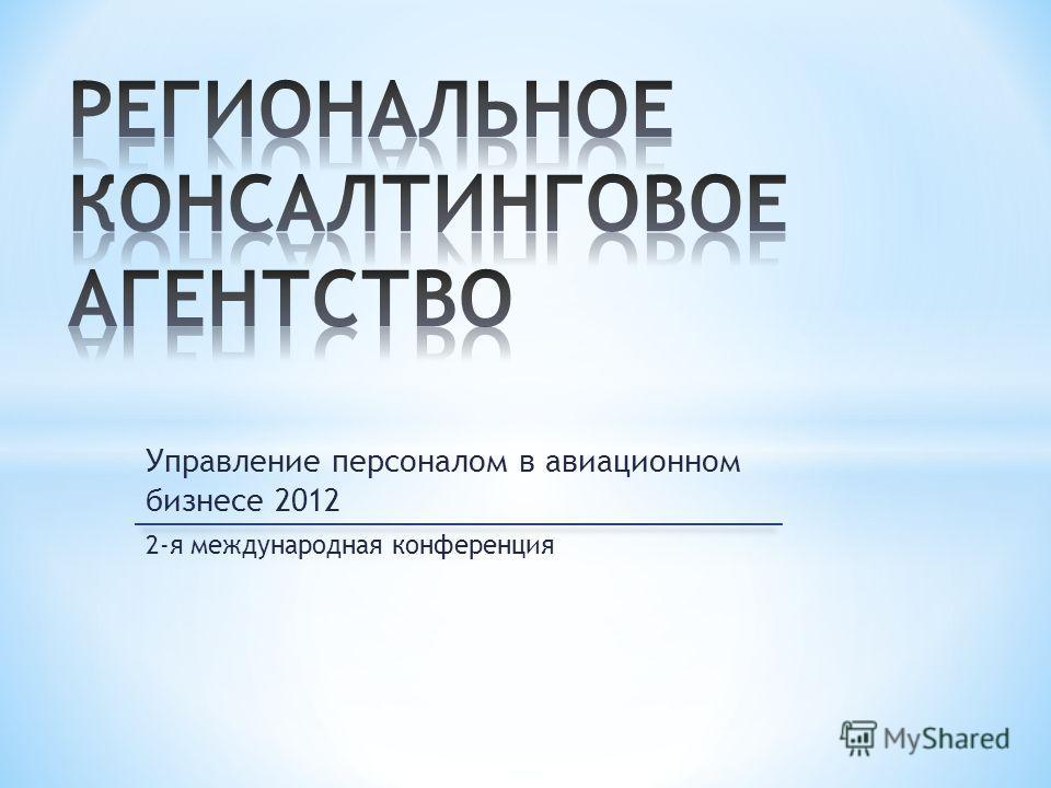 Управление персоналом в авиационном бизнесе 2012 2-я международная конференция