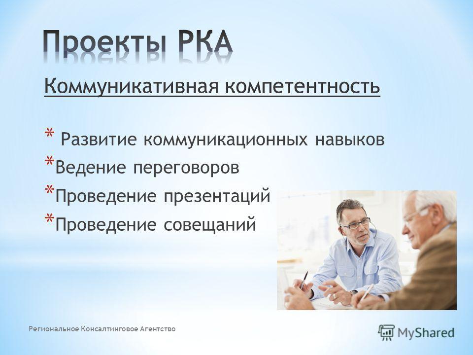 Региональное Консалтинговое Агентство
