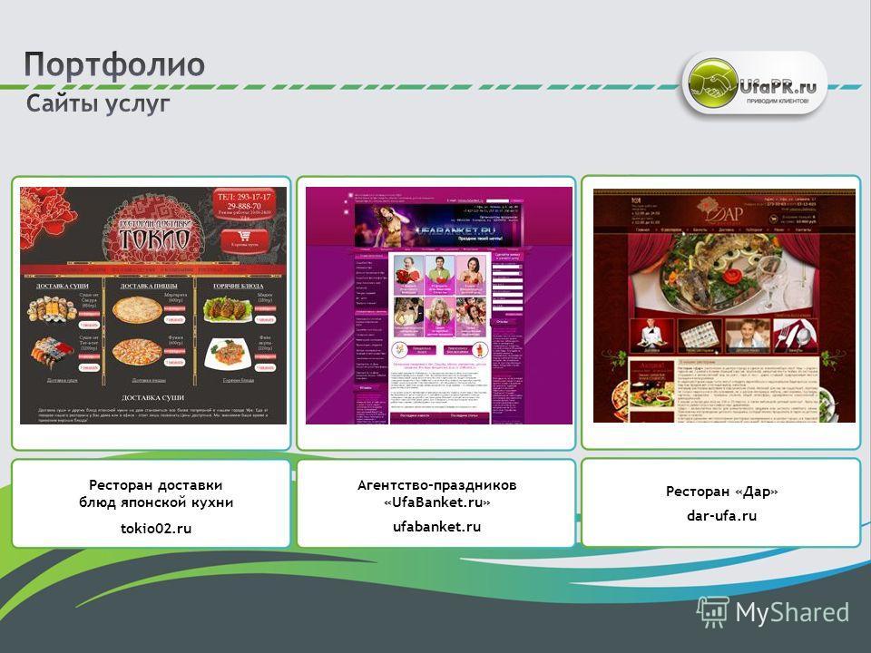 Агентство-праздников «UfaBanket.ru» ufabanket.ru Ресторан «Дар» dar-ufa.ru Ресторан доставки блюд японской кухни tokio02.ru
