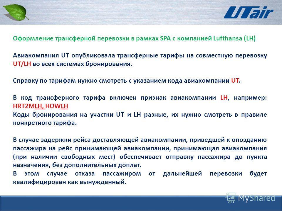 Оформление трансферной перевозки в рамках SPA с компанией Lufthansa (LH) Авиакомпания UT опубликовала трансферные тарифы на совместную перевозку UT/LH во всех системах бронирования. Справку по тарифам нужно смотреть с указанием кода авиакомпании UT.