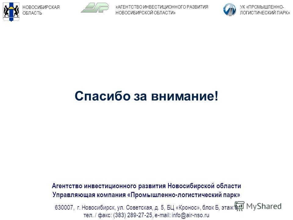 8 Спасибо за внимание! НОВОСИБИРСКАЯ ОБЛАСТЬ УК «ПРОМЫШЛЕННО- ЛОГИСТИЧЕСКИЙ ПАРК» «АГЕНТСТВО ИНВЕСТИЦИОННОГО РАЗВИТИЯ НОВОСИБИРСКОЙ ОБЛАСТИ» Агентство инвестиционного развития Новосибирской области Управляющая компания «Промышленно-логистический парк