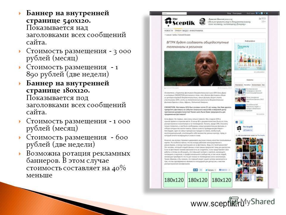 Баннер на внутренней странице 540х120. Показывается над заголовками всех сообщений сайта. Стоимость размещения - 3 000 рублей (месяц) Стоимость размещения - 1 890 рублей (две недели) Баннер на внутренней странице 180х120. Показывается под заголовками