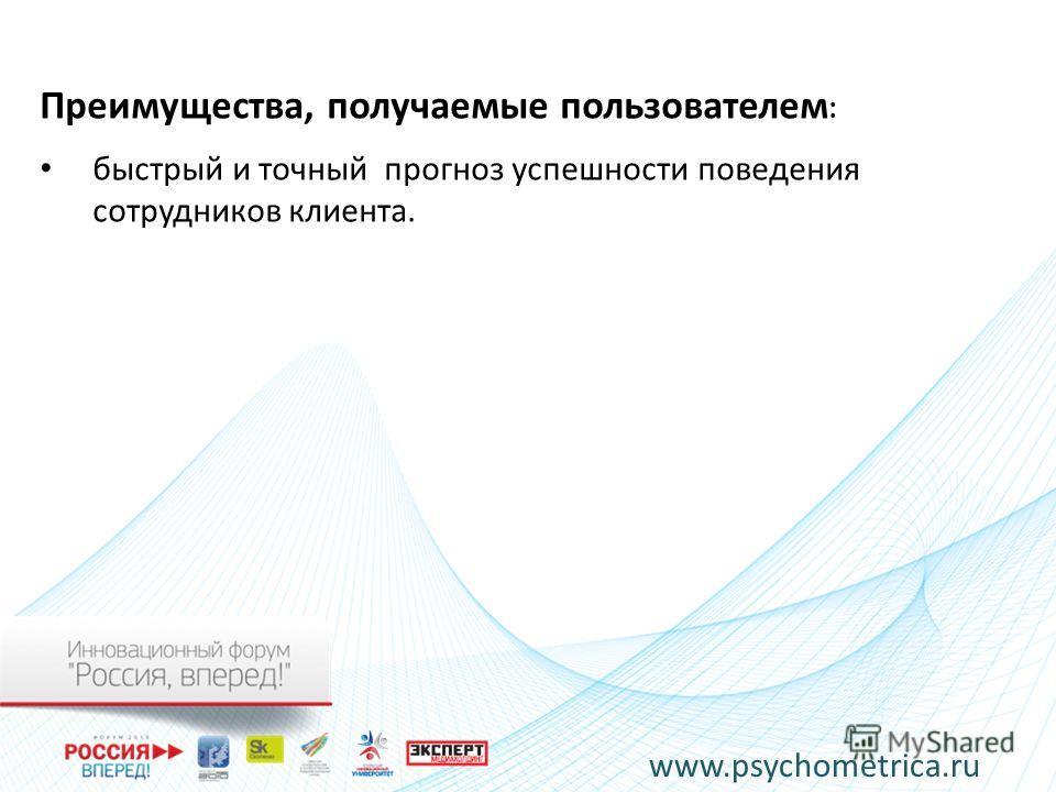 Преимущества, получаемые пользователем : быстрый и точный прогноз успешности поведения сотрудников клиента. www.psychometrica.ru