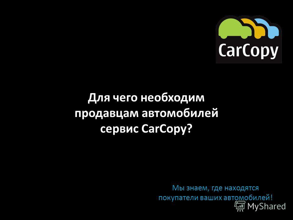 Мы знаем, где находятся покупатели ваших автомобилей! Для чего необходим продавцам автомобилей сервис CarCopy?