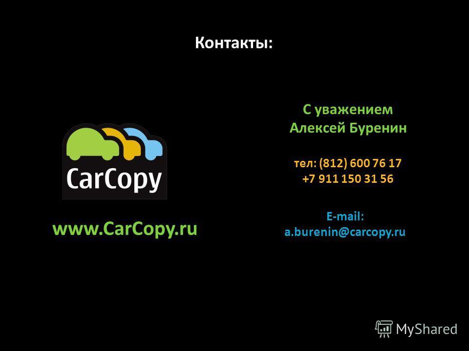 Контакты: www.CarCopy.ru тел: (812) 600 76 17 +7 911 150 31 56 E-mail: a.burenin@carcopy.ru С уважением Алексей Буренин