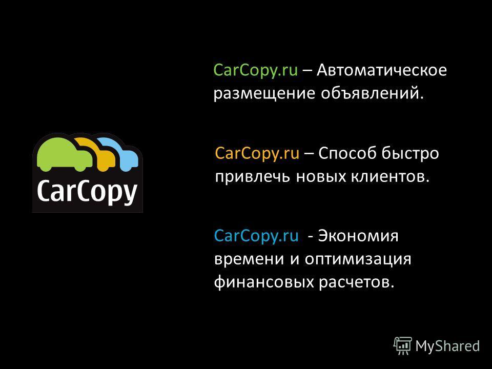 CarCopy.ru – Автоматическое размещение объявлений. CarCopy.ru – Способ быстро привлечь новых клиентов. CarCopy.ru - Экономия времени и оптимизация финансовых расчетов.