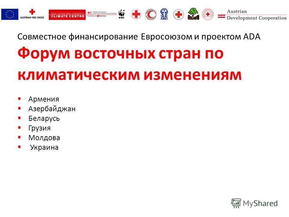 Совместное финансирование Евросоюзом и проектом ADA Форум восточных стран по климатическим изменениям Армения Азербайджан Беларусь Грузия Молдова Украина