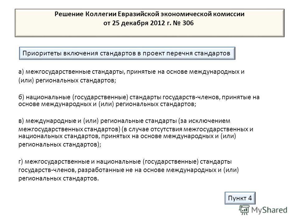Решение Коллегии Евразийской экономической комиссии от 25 декабря 2012 г. 306 а) межгосударственные стандарты, принятые на основе международных и (или) региональных стандартов; б) национальные (государственные) стандарты государств-членов, принятые н