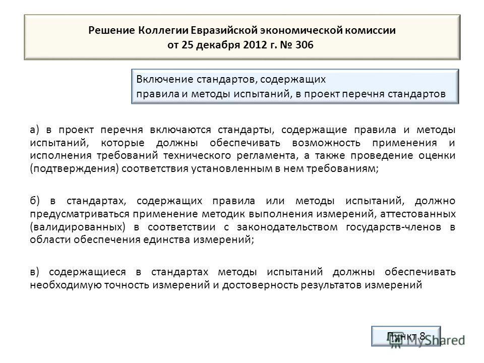 Решение Коллегии Евразийской экономической комиссии от 25 декабря 2012 г. 306 а) в проект перечня включаются стандарты, содержащие правила и методы испытаний, которые должны обеспечивать возможность применения и исполнения требований технического рег