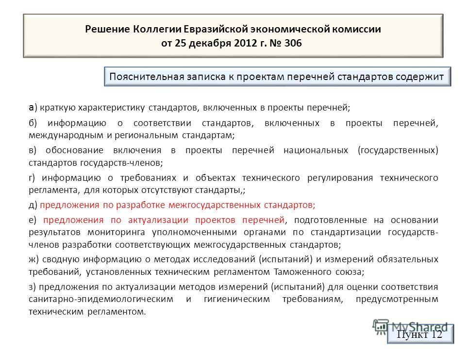 Решение Коллегии Евразийской экономической комиссии от 25 декабря 2012 г. 306 а ) краткую характеристику стандартов, включенных в проекты перечней; б) информацию о соответствии стандартов, включенных в проекты перечней, международным и региональным с