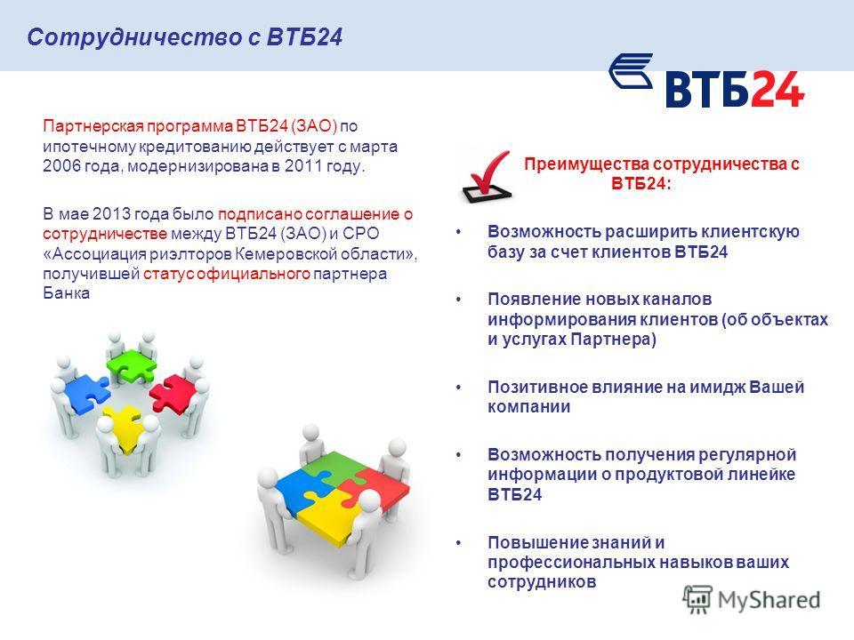 Сотрудничество с ВТБ24 Партнерская программа ВТБ24 (ЗАО) по ипотечному кредитованию действует с марта 2006 года, модернизирована в 2011 году. В мае 2013 года было подписано соглашение о сотрудничестве между ВТБ24 (ЗАО) и СРО «Ассоциация риэлторов Кем