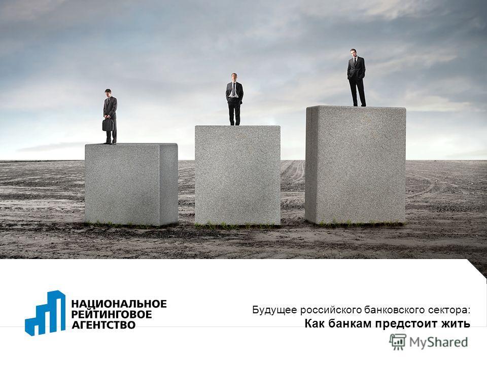 Будущее российского банковского сектора: Как банкам предстоит жить