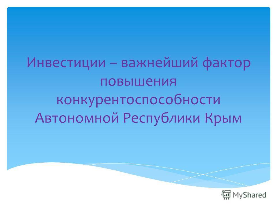 Инвестиции – важнейший фактор повышения конкурентоспособности Автономной Республики Крым