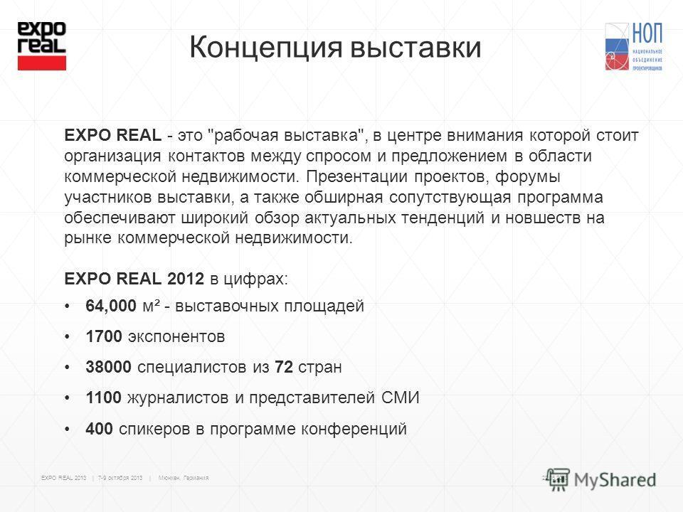 Концепция выставки 22.05.2013EXPO REAL 2013 | 7-9 октября 2013 | Мюнхен, Германия3 EXPO REAL - это