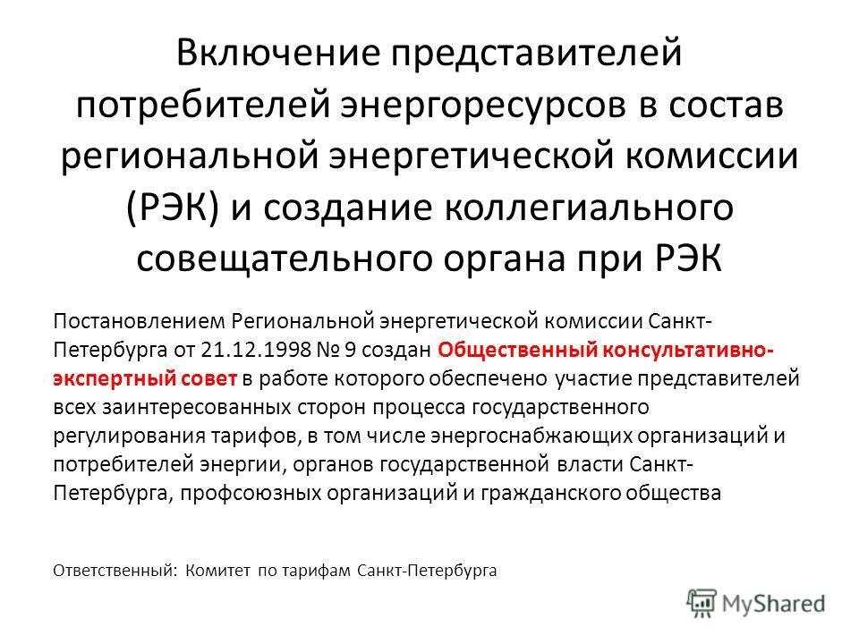 Включение представителей потребителей энергоресурсов в состав региональной энергетической комиссии (РЭК) и создание коллегиального совещательного органа при РЭК Постановлением Региональной энергетической комиссии Санкт- Петербурга от 21.12.1998 9 соз