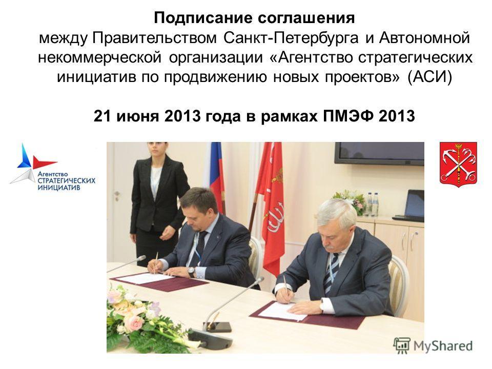 Подписание соглашения между Правительством Санкт-Петербурга и Автономной некоммерческой организации «Агентство стратегических инициатив по продвижению новых проектов» (АСИ) 21 июня 2013 года в рамках ПМЭФ 2013