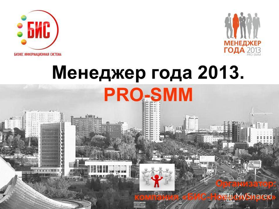 Менеджер года 2013. PRO-SMM Организатор: компания «БИС-Новосибирск»