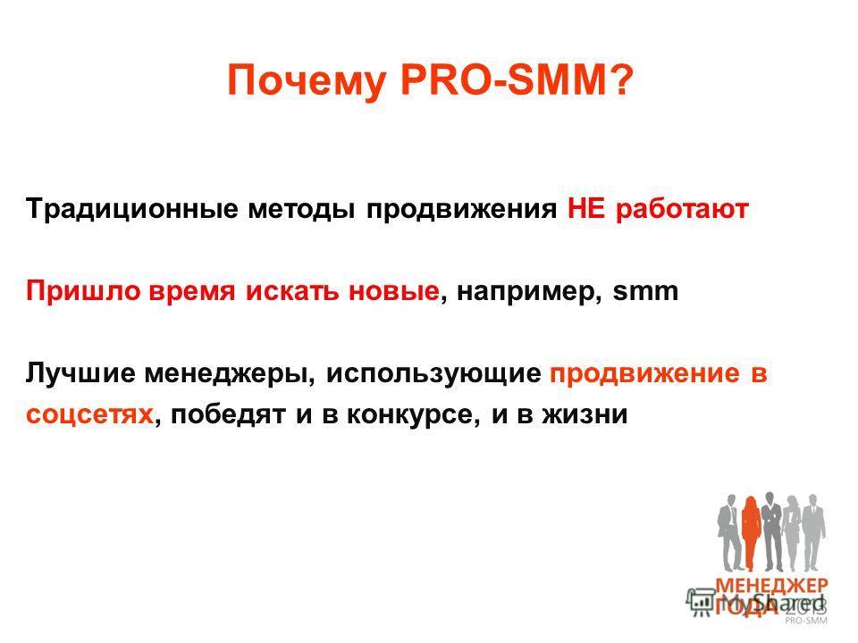 Почему PRO-SMM? Традиционные методы продвижения НЕ работают Пришло время искать новые, например, smm Лучшие менеджеры, использующие продвижение в соцсетях, победят и в конкурсе, и в жизни