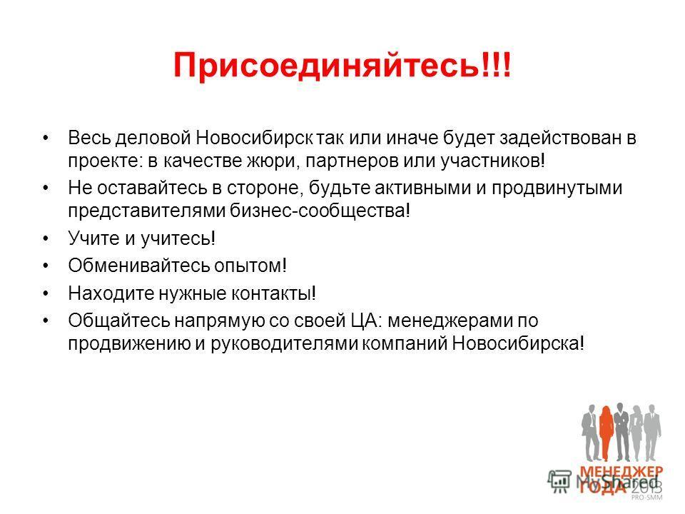 Присоединяйтесь!!! Весь деловой Новосибирск так или иначе будет задействован в проекте: в качестве жюри, партнеров или участников! Не оставайтесь в стороне, будьте активными и продвинутыми представителями бизнес-сообщества! Учите и учитесь! Обменивай
