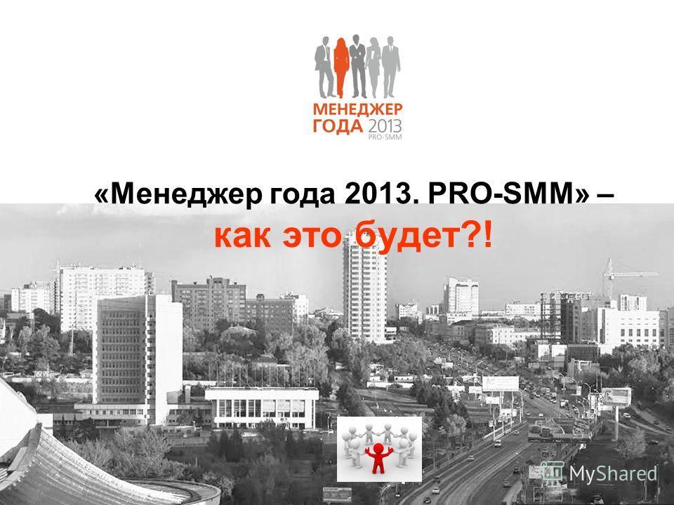 «Менеджер года 2013. PRO-SMM» – как это будет?!
