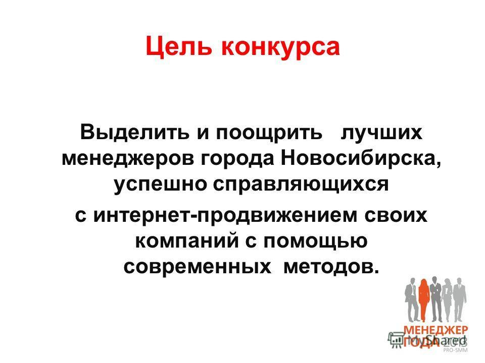 Цель конкурса Выделить и поощрить лучших менеджеров города Новосибирска, успешно справляющихся с интернет-продвижением своих компаний с помощью современных методов.
